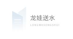 南京龙娃送水商贸有限公司
